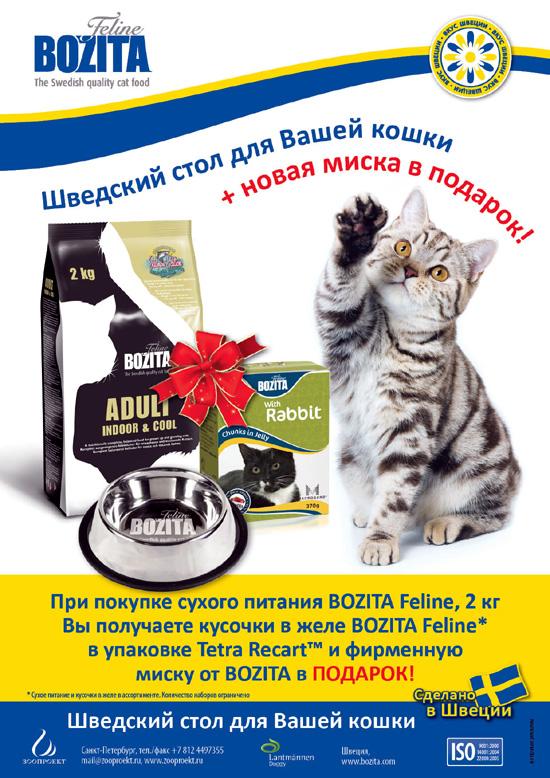 bozita бозита сухой корм для кошек