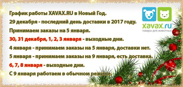 График работы XAVAX.RU в Новый Год. 29 декабря - последний день доставки в 2017 году. Принимаем заказы на 5 января. 30, 31 декабря, 1, 2, 3 января - выходные дни. 4 января - принимаем заказы на 5 января, доставки нет. 5 января - принимаем заказы на 9 января, есть доставка. 6, 7, 8 января - выходные дни. С 9 января работаем в обычном режиме.