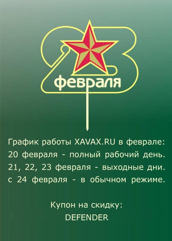 График работы XAVAX.RU в феврале: 20 февраля - полный рабочий день. 21, 22, 23 февраля - выходные дни. с 24 февраля - в обычном режиме. Купон на скидку: DEFENDER