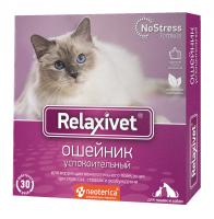 Relaxivet Ошейник успокоительный для кошек и собак 40 см
