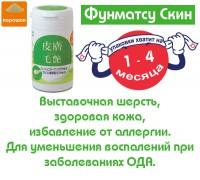 Фунматсу Скин для здоровой кожи и шерсти, избавление от аллергий (30гр)